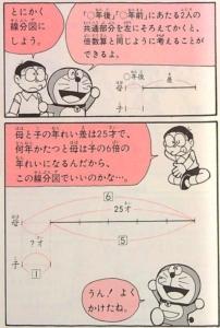 ドラえもん算数おもしろ攻略「図と絵でとける応用問題」年齢算