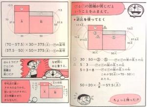 ドラえもん算数おもしろ攻略「図と絵でとける応用問題」平均算