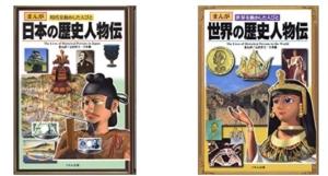 日本と歴史の歴史人物伝
