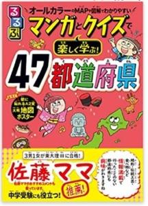 るるぶ マンガとクイズで楽しく学ぶ! 47都道府県