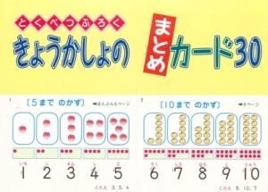 「これでわかる算数 小学1年」まとめカード
