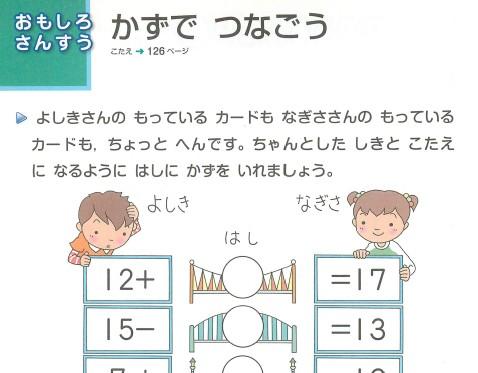 「これでわかる算数 小学1年」おもしろさんすう