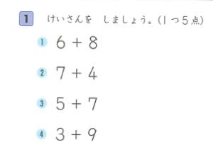 グレードアップ問題集 小学1年 算数 計算・図形の計算の問題