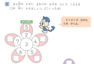 グレードアップ問題集 小学1年 算数 計算・図形の工夫された計算の問題