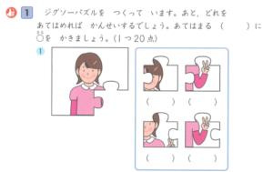 グレードアップ問題集 小学1年 算数 計算・図形のパズル系の問題