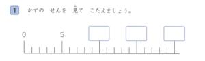 グレードアップ問題集 小学1年 算数 計算・図形