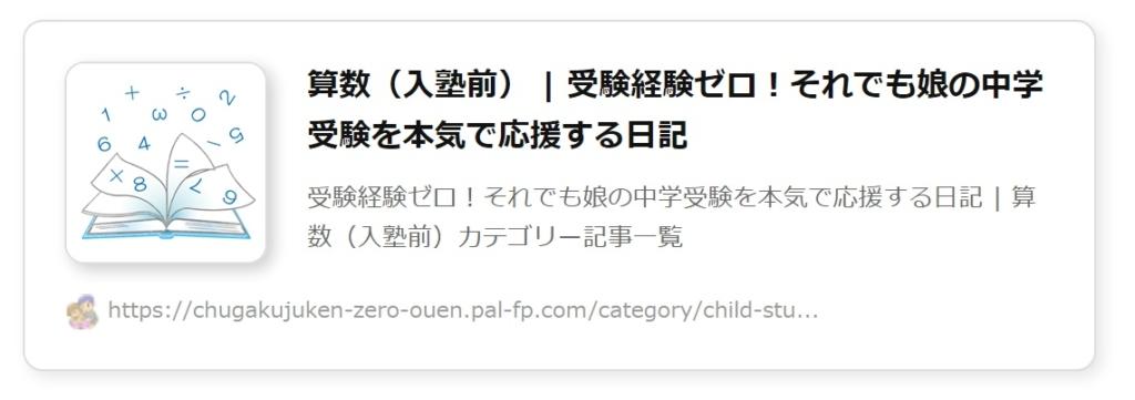 カテゴリ「子供の学習-算数(入塾前)」へ