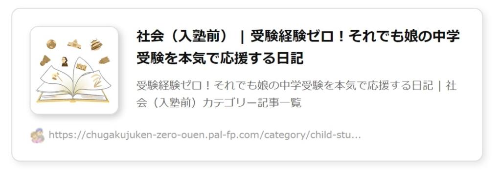 カテゴリ「子供の学習-社会(入塾前)」へ