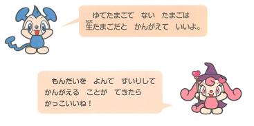 グレードアップ問題集シリーズのキャラクター