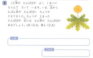 グレードアップ問題集 小学1年 算数 計算・図形の問題例