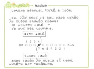 グレードアップ問題集 小学1年 算数 計算・図形の何番目の解説コラム