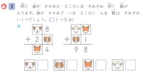 グレードアップ問題集 小学2年 算数 計算・図形