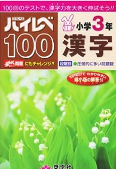 ハイレベ100 小学3年 漢字