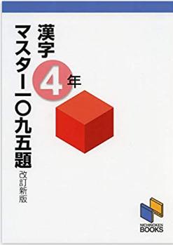漢字マスター 1095題 4年