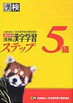 漢検6級(5年)漢字学習ステップ