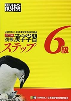 漢検5級(6年)漢字学習ステップ