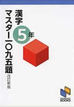 漢字マスター 1095題 5年