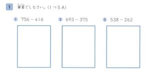 グレードアップ問題集 小学3年 算数 計算・図形