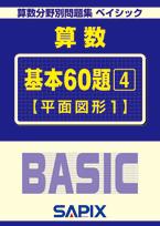 サピックス BASIC 平面図形1