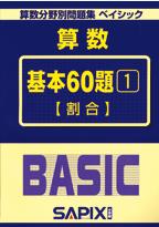 サピックス BASIC 割合