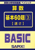 サピックス BASIC 速さ