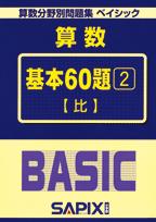 サピックス BASIC 比