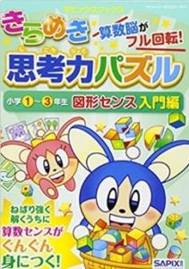 きらめき思考力パズル 小学1~3年生 図形センス 入門編