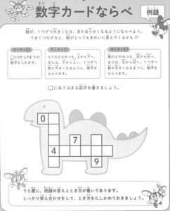 「きらめき思考力パズル 小学1~3年生 図形センス 入門編・特訓編」例題