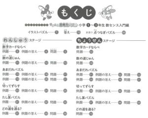 「きらめき思考力パズル 小学1~3年生 数センス 入門編・特訓編」の目次