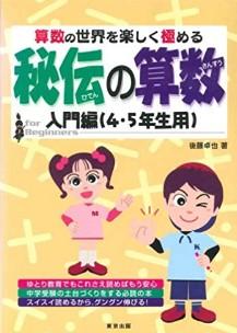 秘伝の算数 入門編(4・5年用)