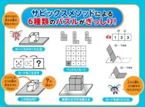 きらめき思考力パズル 小学2~4年生 図形センス 入門編