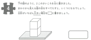 きらめき思考力パズル 小学2~4年生 図形センス 入門編・特訓編