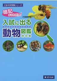 Z会中学受験シリーズ 入試に出る動物図鑑