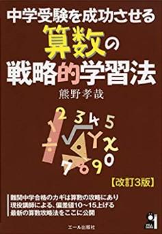 中学受験を成功させる算数の戦略的学習法