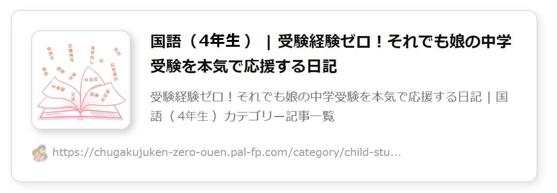 カテゴリ「子供の学習-国語(4年生)」へ