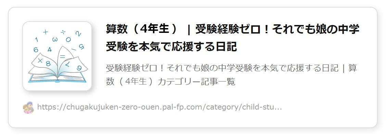 カテゴリ「子供の学習-算数(4年生)」へ