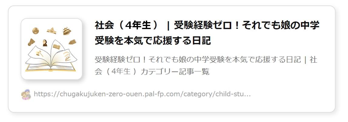 カテゴリ「子供の学習-社会(4年生)」へ