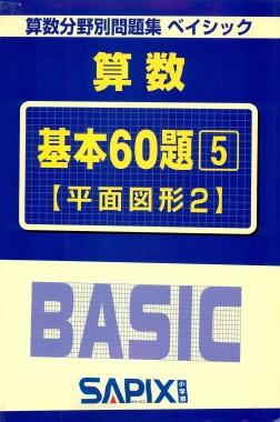 サピックス BASIC 平面図形2
