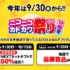 ニコニコカドカワ祭り2020 キャンペーン公式サイト
