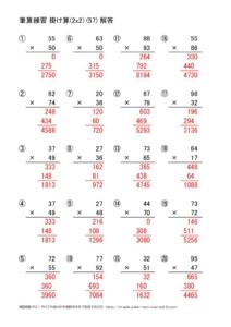 かけ算の筆算(2x2)