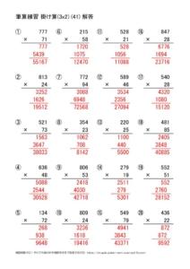 かけ算の筆算(3x2)