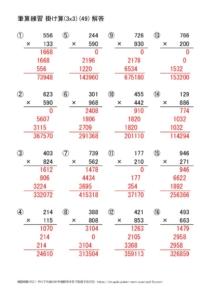 かけ算の筆算(3x3)