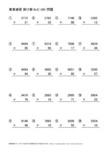 かけ算の筆算(4x2)