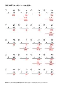 ランダムの筆算(2x2)