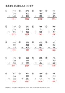 たし算の筆算(3x3x3)