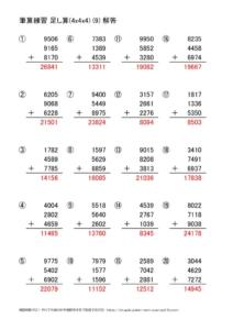 たし算の筆算(4x4x4)