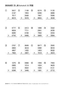 たし算の筆算(4x4x4x4)