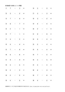 ひき算の式計算(1x1)