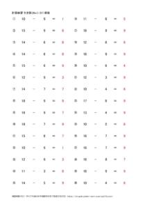ひき算の式計算(20x1)