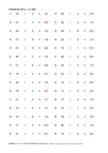かけ算の式計算(2x1)